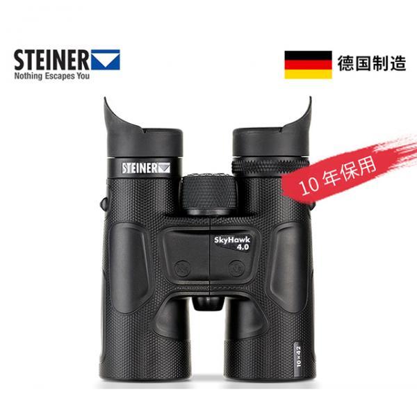 德国视得乐Steiner望远镜新天鹰10x42双筒大倍数观鸟级望远镜2339